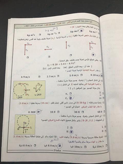 تحميل إمتحان فيزياء للصف العاشر الفصل الثاني مع الإجابة