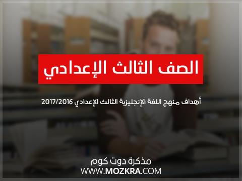 أهداف منهج اللغة الإنجليزية الثالث الإعدادي 2016/2017
