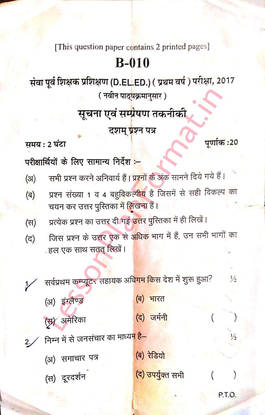 D El Ed First Year Old Question Paper 2017