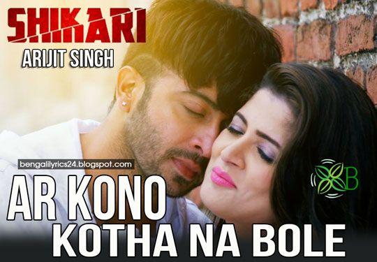 Ar Kono Katha Na Bole - Shikari, Shakib Khan, Srabanti Chatterjee