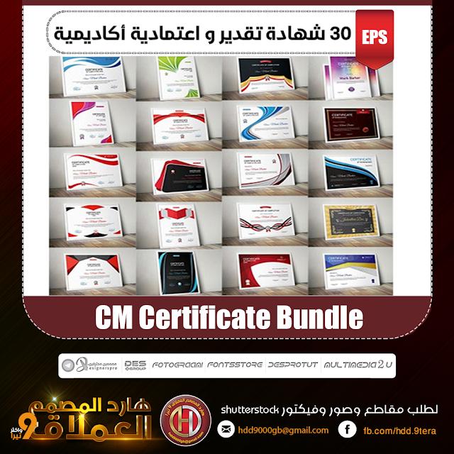 30 شهادة تقدير و اعتمادية أكاديمية - Certificate Bundle