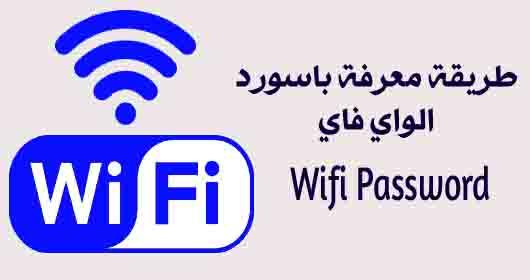 اقوى برنامج للعثور على كلمة سر الواي فاي WiFi password finder