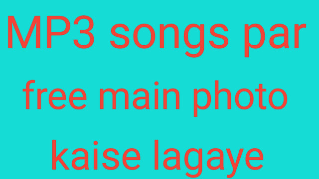 how to add photo in mp3 song,add photo in mp3 song,photo,how to add image in mp3 song,add photo in mp3 song software free download,mp3 photo add,mp3,song,add photo in song,how to add my photo in mp3,mp3 song add photo,how to add photo in mp3 song software,how to add your own photo to mp3 songs,mp3 song,mp3 photo set,image set on mp3 song software
