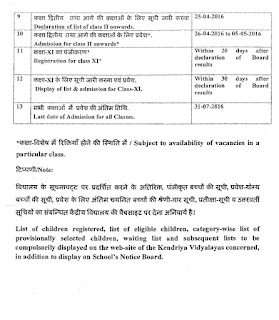 kvs+admission+schedule