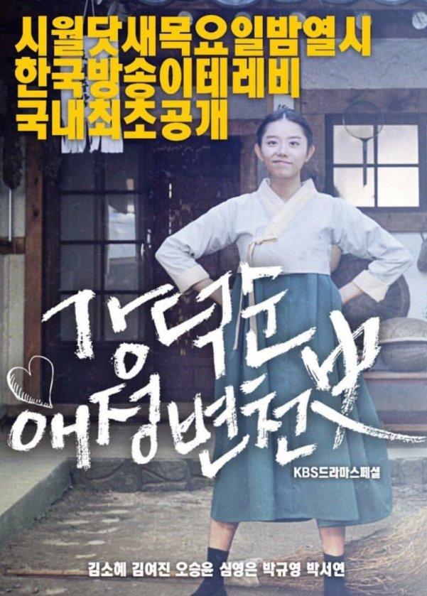 Sinopsis Kang Duk-Soon's Love History / Kang Duk-Soon Aejeong Byeoncheonsa (2017) - Film TV Korea