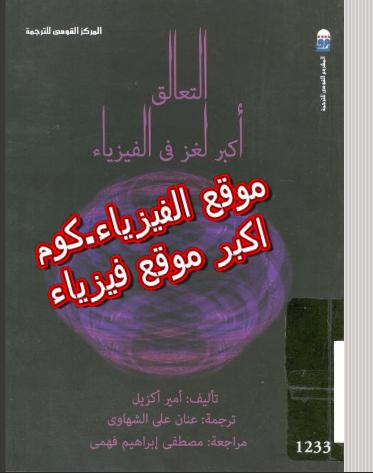 كتاب التعالق اكبر لغز في الفيزياء