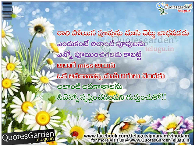 Latest Telugu Motivational quotes about opportunities and success