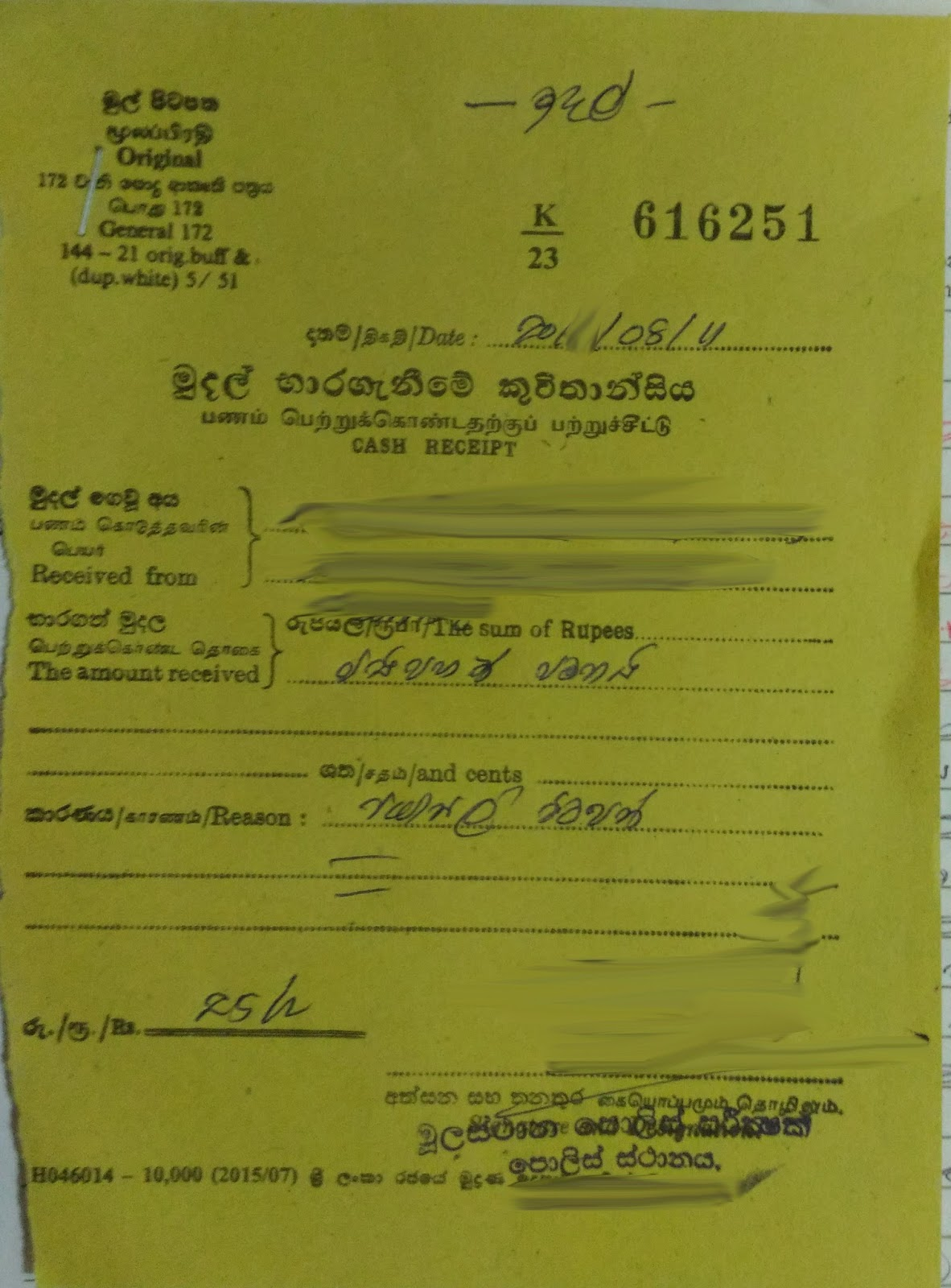 Sri lanka birth certificate sample images certificate design and how to get a new sri lankan nic for a lost nic amazing life xflitez Image collections