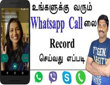How to Record whatsapp,viber,skype calls in your mobile