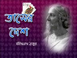 Tasher Desh by Rabindranath Tagore Free Download Bangla Pdf Book