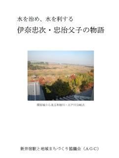 http://araijuku2011.jp/wp-content/uploads/2016/10/小冊子水を治め、水を利する見開き用.pdf