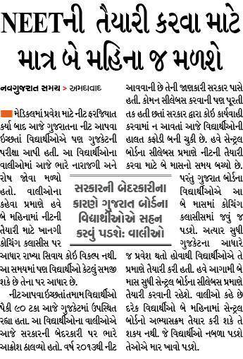 Neet Exam Related News Dt. 11-05-2016