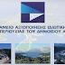 ΤΑΙΠΕΔ: Πωλούνται επτά κρατικές εταιρείες