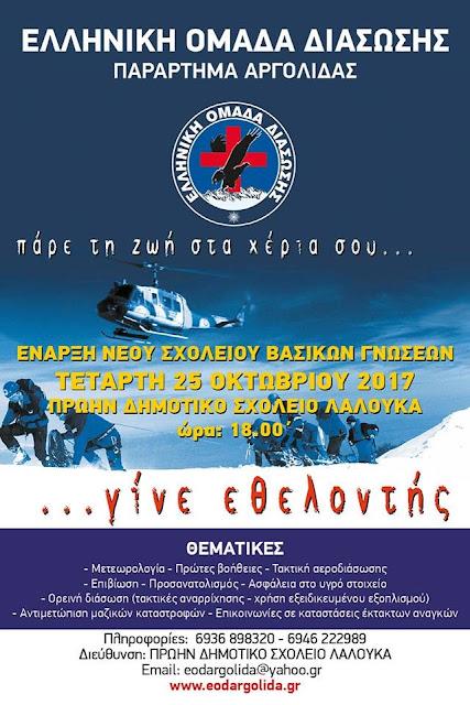 Νέο Σχολείο από την Ελληνική Ομάδα Διάσωσης Αργολίδας