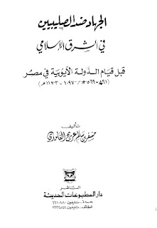 الجهاد ضد الصليبيين في الشرق الإسلامي قبل قيام الدولة الأيوبية في مصر - مسفر الغامدي