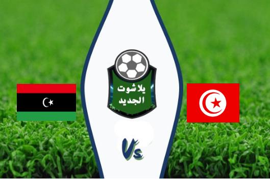 نتيجة مباراة تونس وليبيا بتاريخ 21-09-2019 تصفيات بطولة إفريقيا للاعبين المحليين