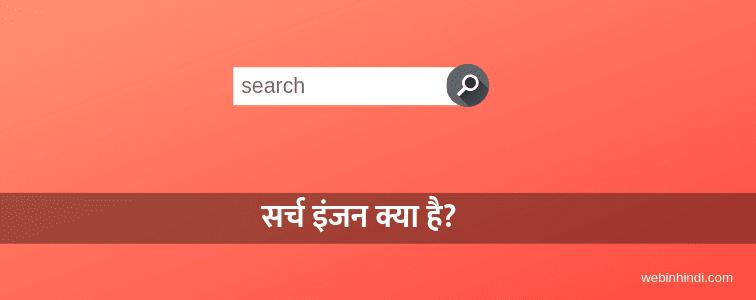 सर्च इंजन क्या है - What is search engine in Hindi
