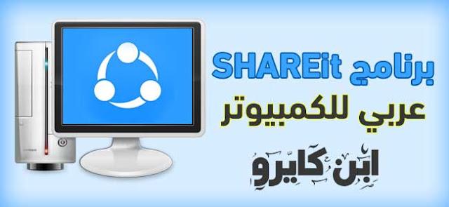 تحميل برنامج شير ات عربي للويندوز