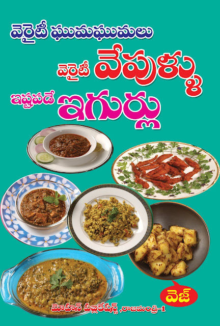 వేపుళ్ళు - ఇగుర్లు | Vepullu Igurlu | GRANTHANIDHI | MOHANPUBLICATIONS | bhaktibooks