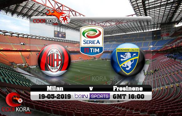 مشاهدة مباراة ميلان وفروسينوني اليوم 19-5-2019 في الدوري الإيطالي