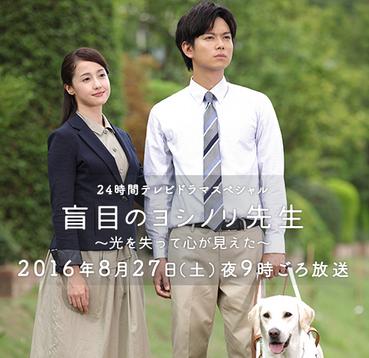[ドラマ] ドラマスペシャル2016 「盲目のヨシノリ先生~光を失って心が見えた~」