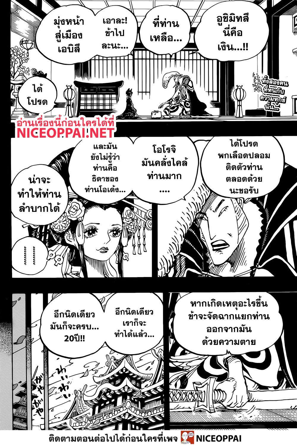 อ่านการ์ตูน One Piece ตอนที่ 974 หน้าที่ 3
