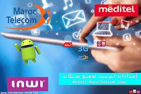 اعدادات برمجة الهواتف على انترنت انوي اتصالات المغرب و اورونج