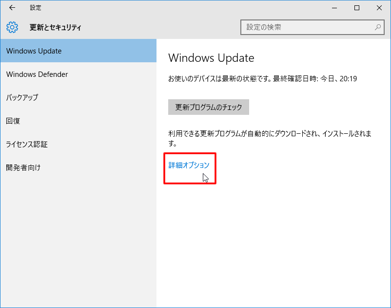 【Windows 10 Insider Preview】ビルド10159_3
