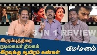 Irumbu Thirai, Nadigaiyar Thilagam, Iravukku Aayiram Kangal – 3 IN 1 Movie Review