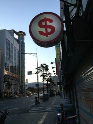 韓国の両替事情 | 2015-01 | 旅メモ