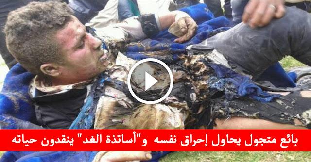 بائع متجول يضرم النار في جسده وسط معتصم لأساتذة المتدربين (فيديو)