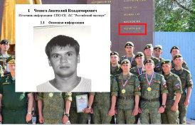 как вычислили настоящее имя Боширова