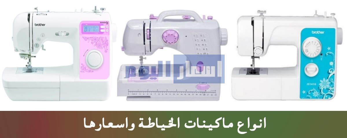 اسعار ماكينات الخياطة 2021