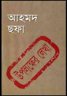 উপলক্ষের লেখা  - আহমদ ছফা Uplokher Lekha - Ahmed Sofa