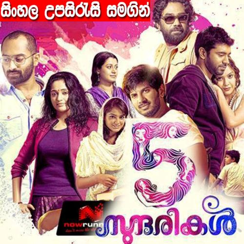 Sinhala Sub - 5 Sundarikal (2013)
