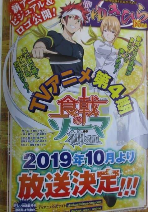 "Cuarta temporada para el anime ""Shokugeki no Soma: San no Sara"" (食戟のソーマ)."