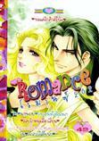 ขายการ์ตูนออนไลน์ Romance เล่ม 262