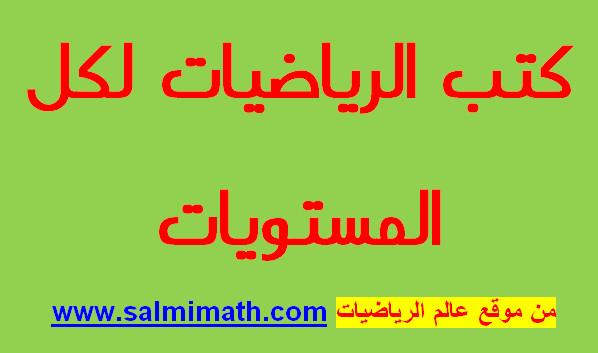 تحميل كتب الرياضيات