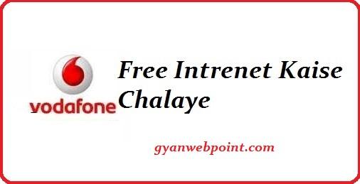 vodafone-me-free-internet-kaise-chalaye