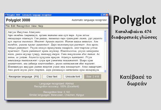 Δωρεάν πρόγραμμα που αναγνωρίζει 374 διαφορετικές γλώσσες