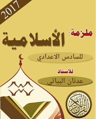 ملزمة الاسلامية للصف السادس الاعدادي 2017 للاستاذ عدنان البياتي