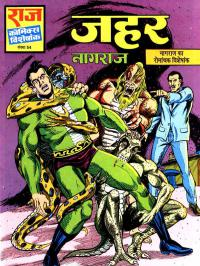 Nagraj Comics Download Wiki Pdf & List of All Nagraj Comics