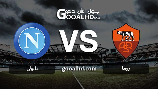 مشاهدة مباراة روما ونابولي بث مباشر اليوم اونلاين 31-03-2019 في الدوري الايطالي