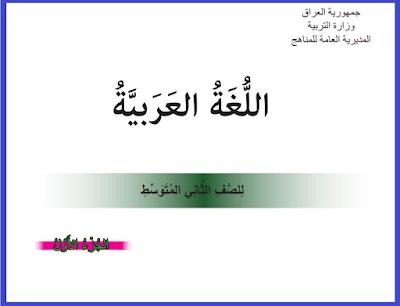 كتاب اللغة العربية للصف الثاني المتوسط المنهج الجديد - الجزء الأول 2018 - 2019