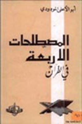 المصطلحات الاربعة في القرآن - أبو الأعلى المودودي