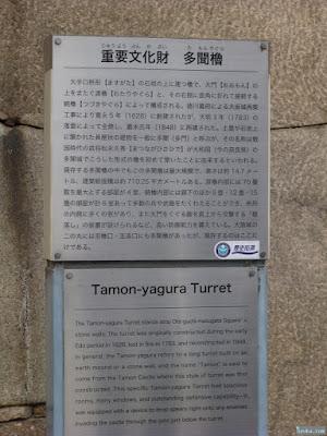 大阪城公園多聞櫓