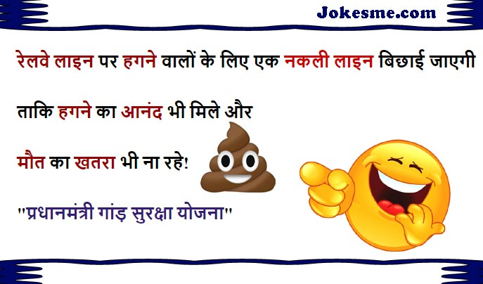 Very Funny Hindi Chukule Aur Jokes
