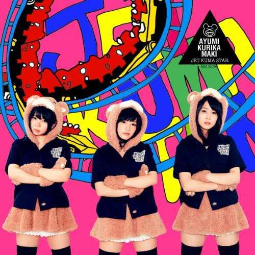 [MUSIC] あゆみくりかまき – ジェットクマスター/AyumiKurikaMaki – Jet Kuma Star (2014.07.22/MP3/RAR)