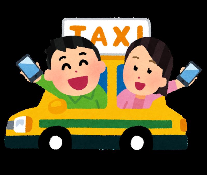タクシーに相乗りする人たちのイラスト | かわいいフリー素材集 いらすとや