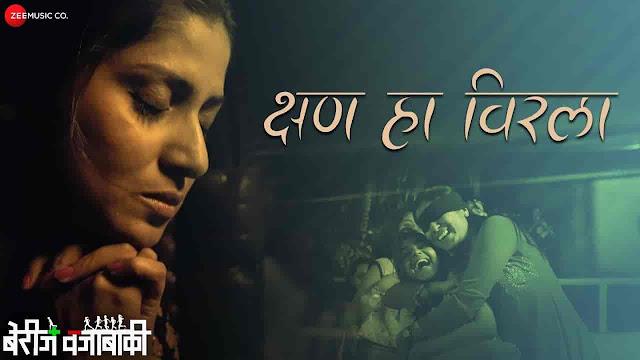 Kshan Ha Virala Lyrics - Berij Vajabaki   Sonu Nigam, Anandi Joshi